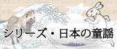 日本の童謡特集